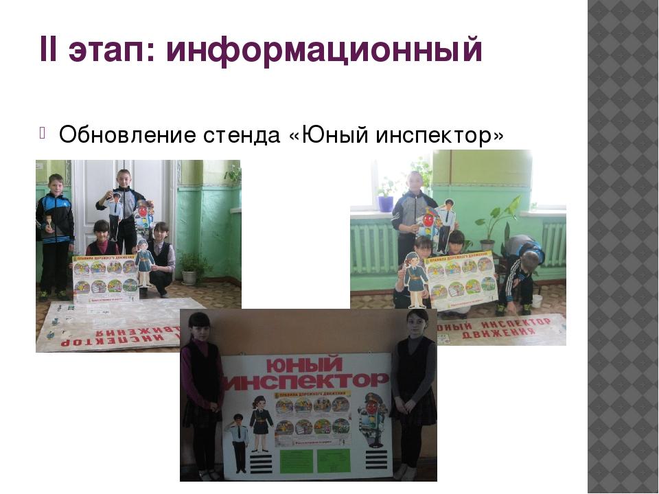 II этап: информационный Обновление стенда «Юный инспектор»