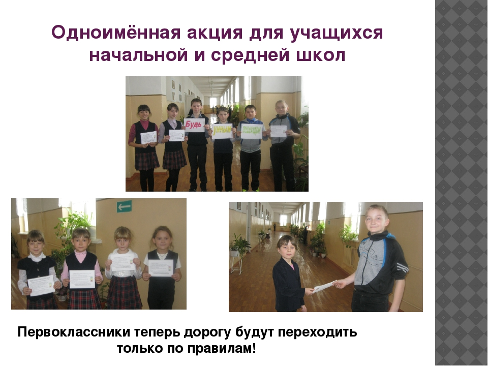 Одноимённая акция для учащихся начальной и средней школ Первоклассники теперь...