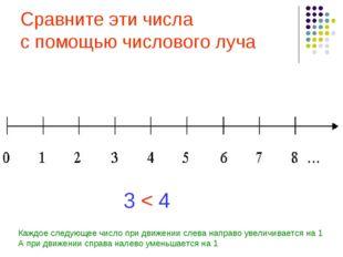 Сравните эти числа с помощью числового луча 3 4 < Каждое следующее число при