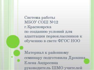 Система работы МБОУ СОШ №12 г.Красноярска по созданию условий для адаптации п