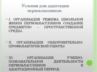 Условия для адаптации первоклассников: I. ОРГАНИЗАЦИЯ РЕЖИМА ШКОЛЬНОЙ ЖИЗНИ П