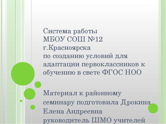 Система работы МБОУ СОШ №12 г.Красноярска по созданию условий для адаптации п...