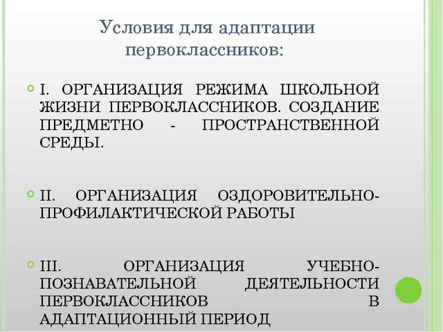 Условия для адаптации первоклассников: I. ОРГАНИЗАЦИЯ РЕЖИМА ШКОЛЬНОЙ ЖИЗНИ П...