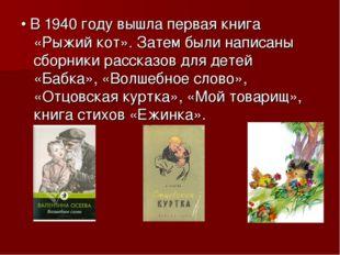 • В 1940 году вышла первая книга «Рыжий кот». Затем были написаны сборники ра