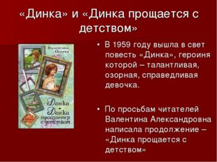 «Динка» и «Динка прощается с детством» • В 1959 году вышла в свет повесть «Ди