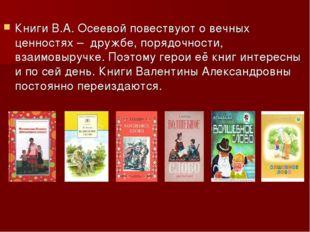 Книги В.А. Осеевой повествуют о вечных ценностях – дружбе, порядочности, взаи