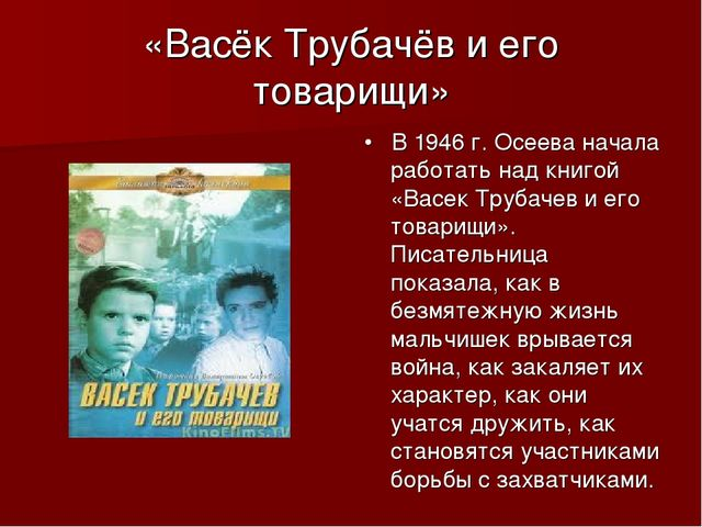 «Васёк Трубачёв и его товарищи» • В 1946 г. Осеева начала работать над книгой...