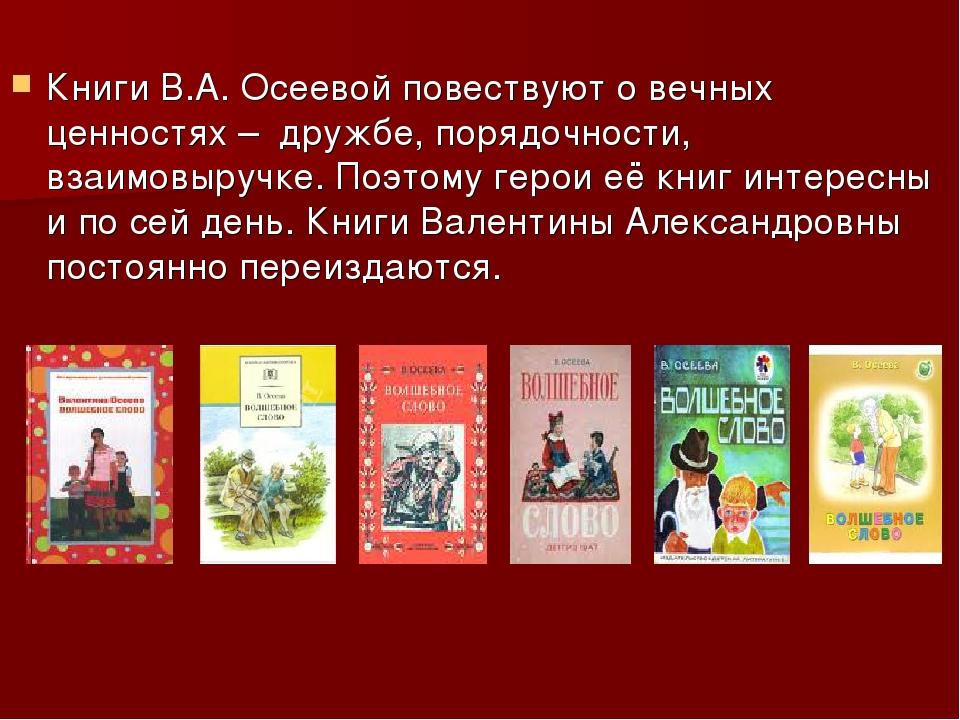 Книги В.А. Осеевой повествуют о вечных ценностях – дружбе, порядочности, взаи...