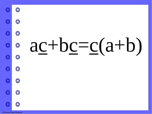 ac+bc=c(a+b) © Фокина Лидия Петровна
