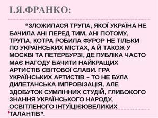 """І.Я.ФРАНКО: """"ЗЛОЖИЛАСЯ ТРУПА, ЯКОЇ УКРАЇНА НЕ БАЧИЛА АНІ ПЕРЕД ТИМ, АНІ ПОТ"""
