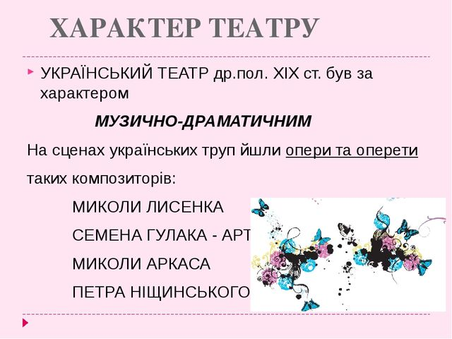 ХАРАКТЕР ТЕАТРУ УКРАЇНСЬКИЙ ТЕАТР др.пол. ХІХ ст. був за характером МУЗИЧ...