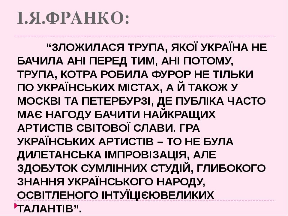 """І.Я.ФРАНКО: """"ЗЛОЖИЛАСЯ ТРУПА, ЯКОЇ УКРАЇНА НЕ БАЧИЛА АНІ ПЕРЕД ТИМ, АНІ ПОТ..."""