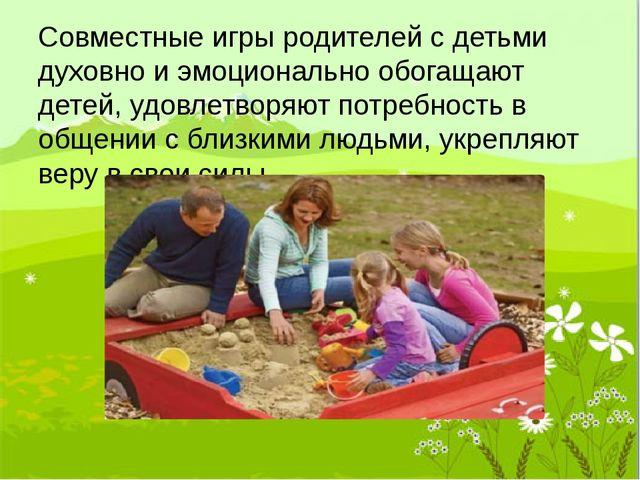 Совместные игры родителей с детьми духовно и эмоционально обогащают детей, уд...