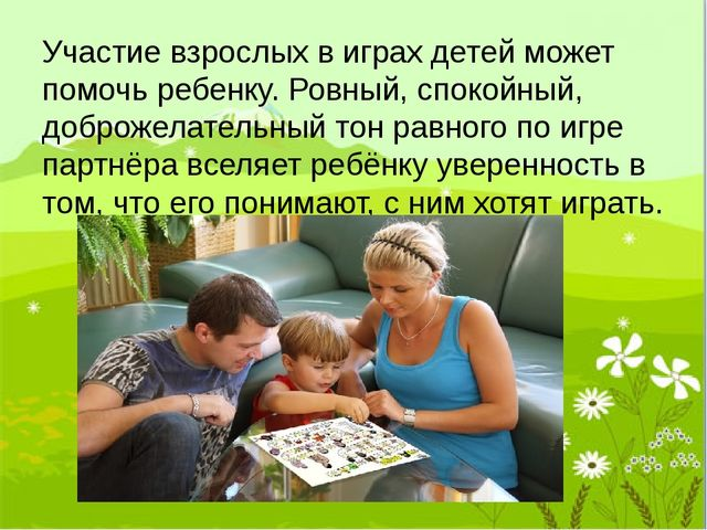 Участие взрослых в играх детей может помочь ребенку. Ровный, спокойный, добро...