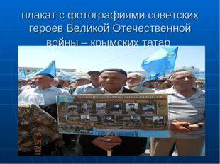 плакат с фотографиями советских героев Великой Отечественной войны – крымских