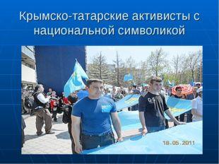 Крымско-татарские активисты с национальной символикой