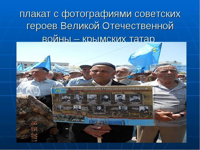 плакат с фотографиями советских героев Великой Отечественной войны – крымских...