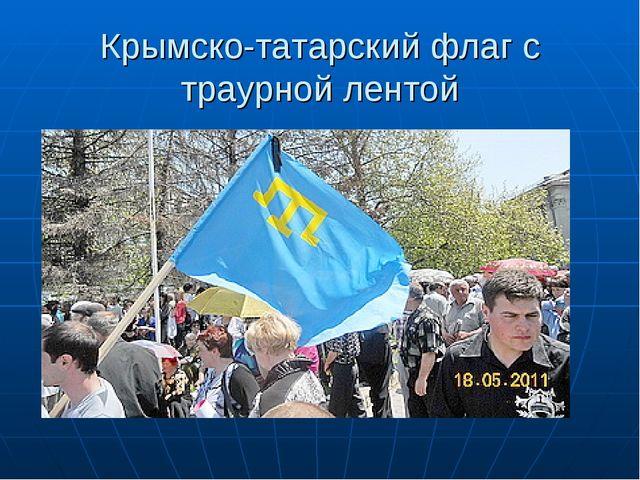 Крымско-татарский флаг с траурной лентой