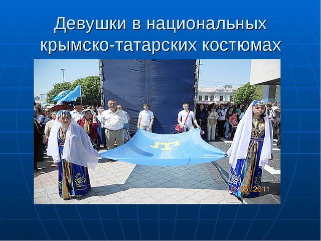 Девушки в национальных крымско-татарских костюмах