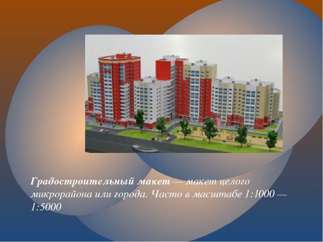 Градостроительный макет— макет целого микрорайона или города. Часто в масшта...