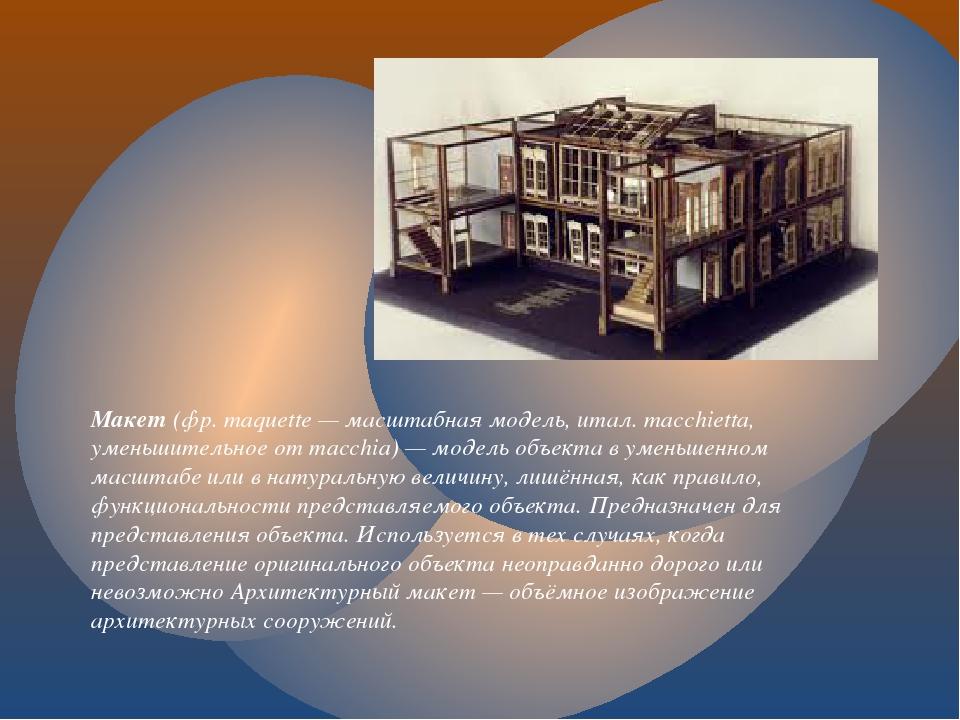 Макет(фр.maquette— масштабная модель, итал.macchietta, уменьшительное от...