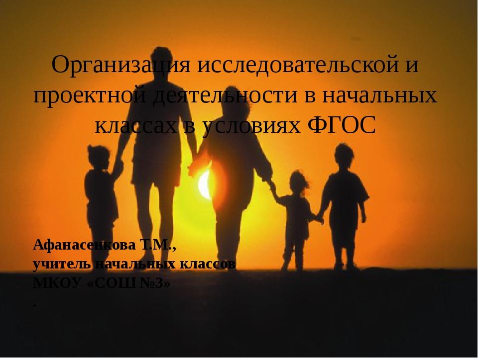 Организация исследовательской и проектной деятельности в начальных классах в...