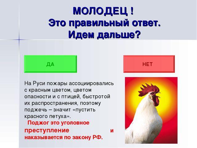 МОЛОДЕЦ ! Это правильный ответ. Идем дальше? ДА НЕТ На Руси пожары ассоцииров...
