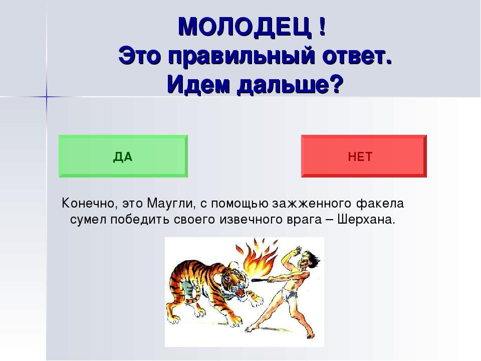 МОЛОДЕЦ ! Это правильный ответ. Идем дальше? НЕТ Конечно, это Маугли, с помощ...