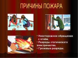 Неосторожное обращение с огнём. Разряды статического электричества. Грозовые