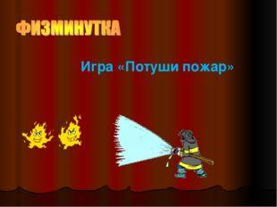 Игра «Потуши пожар»