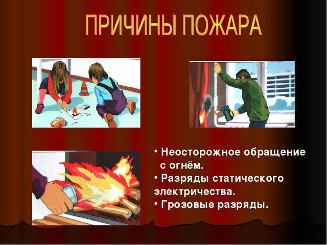 Неосторожное обращение с огнём. Разряды статического электричества. Грозовые...