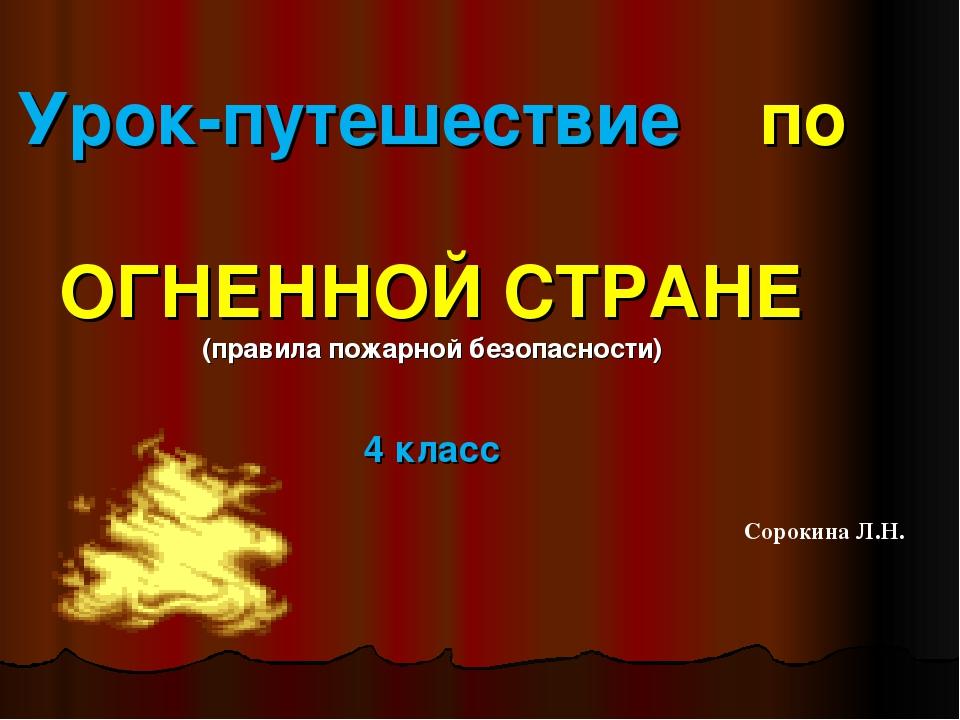 Урок-путешествие по ОГНЕННОЙ СТРАНЕ (правила пожарной безопасности) 4 класс С...