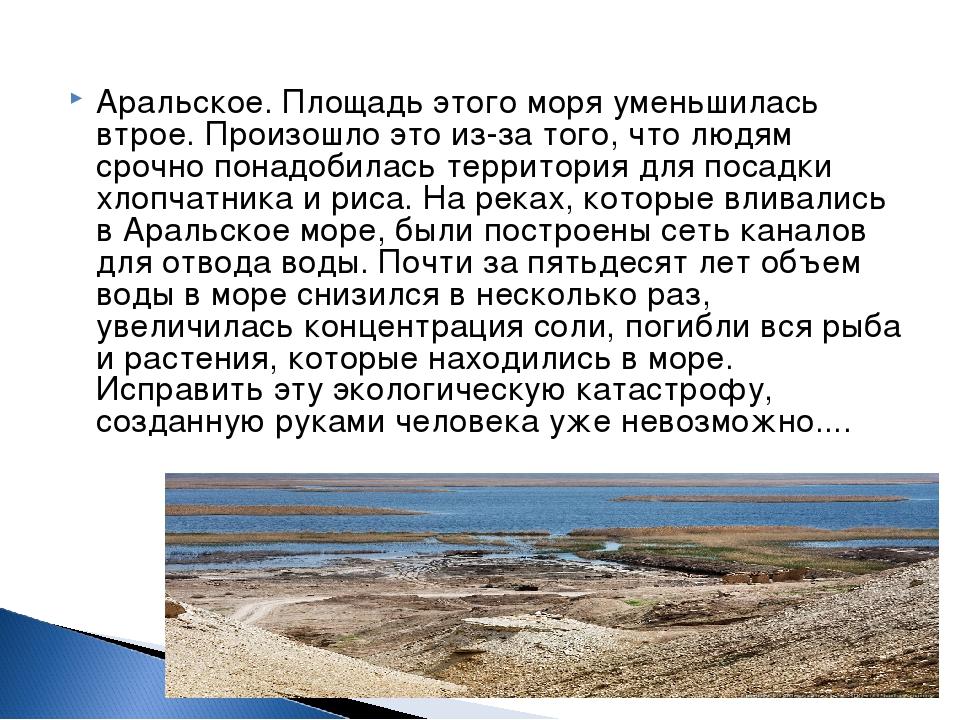 Аральское. Площадь этого моря уменьшилась втрое. Произошло это из-за того, чт...