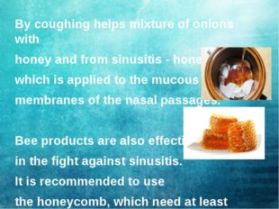 By coughing helps mixture of onions with honey and from sinusitis - honey bat