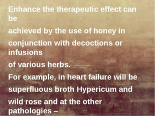 Enhance the therapeutic effect can be achieved by the use of honey in conjunc