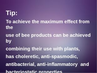 Tip: To achieve the maximum effect from the use of bee products can be achiev