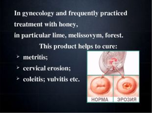 In gynecology and frequently practiced treatment with honey, in particular li