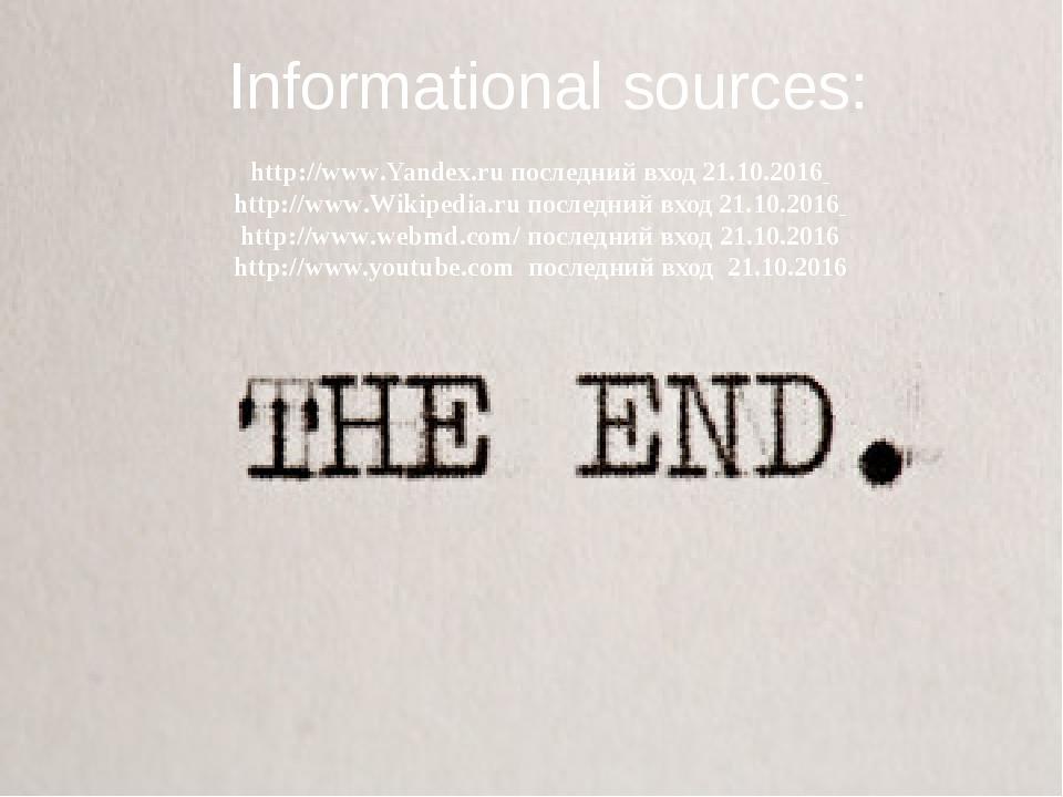 Informational sources: http://www.Yandex.ru последний вход 21.10.2016 http://...