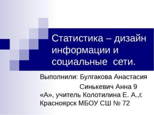 Статистика – дизайн информации и социальные сети. Выполнили: Булгакова Анаста