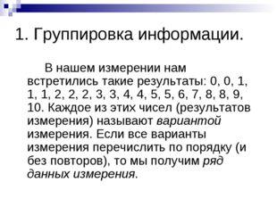 1. Группировка информации. В нашем измерении нам встретились такие результа