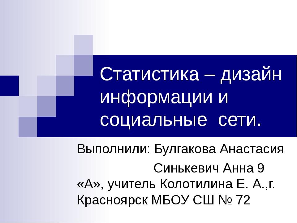 Статистика – дизайн информации и социальные сети. Выполнили: Булгакова Анаста...