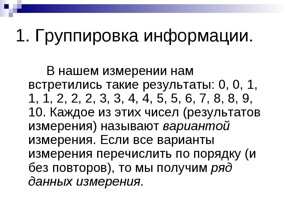 1. Группировка информации. В нашем измерении нам встретились такие результа...