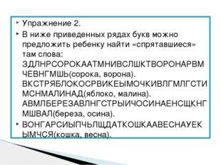 Упражнение 2. В ниже приведенных рядах букв можно предложить ребенку найти «с
