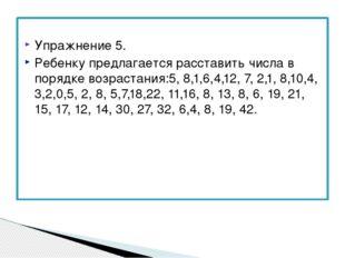 Упражнение 5. Ребенку предлагается расставить числа в порядке возрастания:5