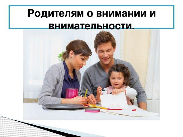 Родителям о внимании и внимательности.