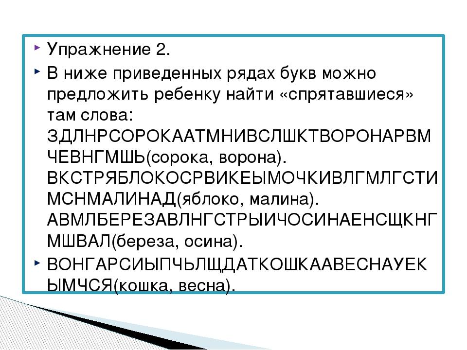 Упражнение 2. В ниже приведенных рядах букв можно предложить ребенку найти «с...