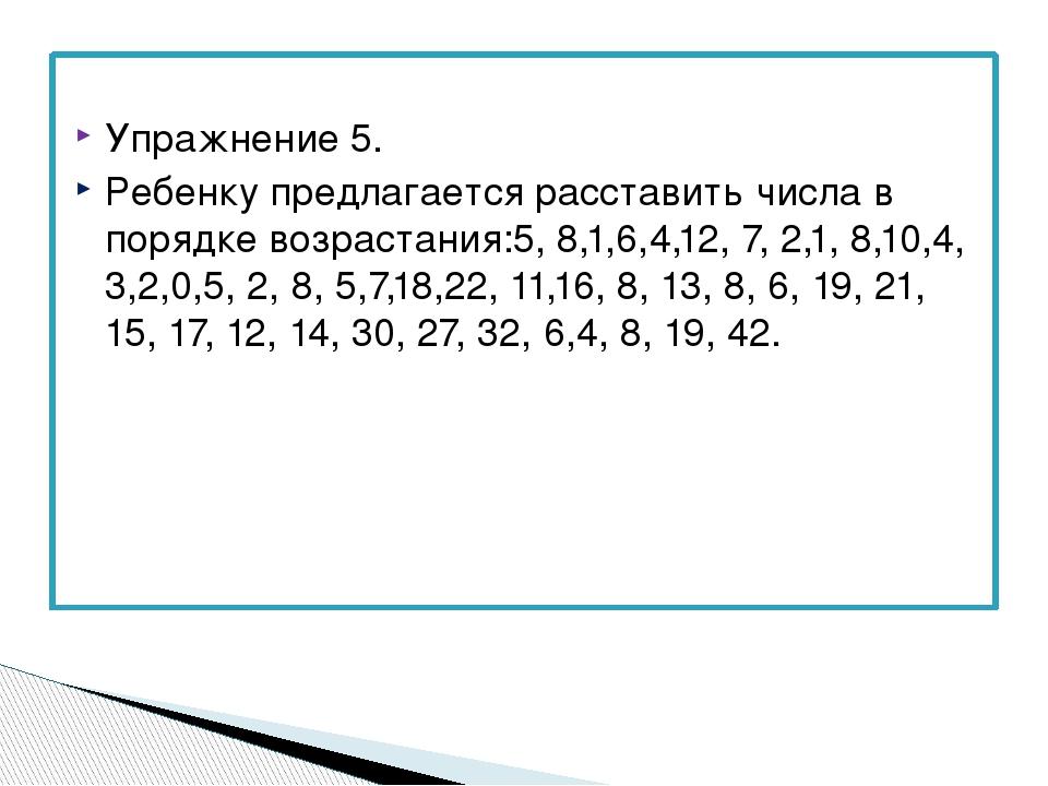 Упражнение 5. Ребенку предлагается расставить числа в порядке возрастания:5...