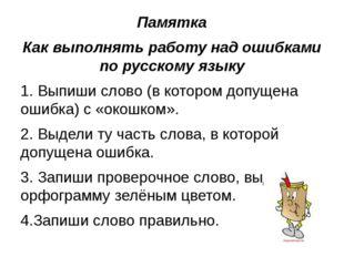 Памятка Как выполнять работу над ошибками по русскому языку 1. Выпиши слово (