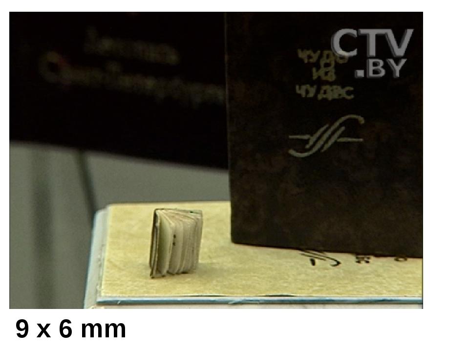 9 x 6 mm