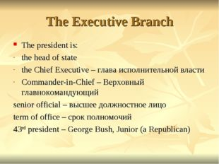 The Executive Branch The president is: the head of state the Chief Executive